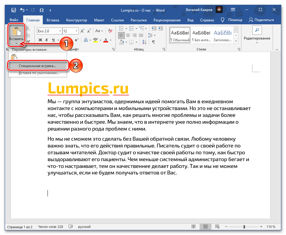 Переход к специальной вставке файла с таблицей Excel в текстовый документ Word