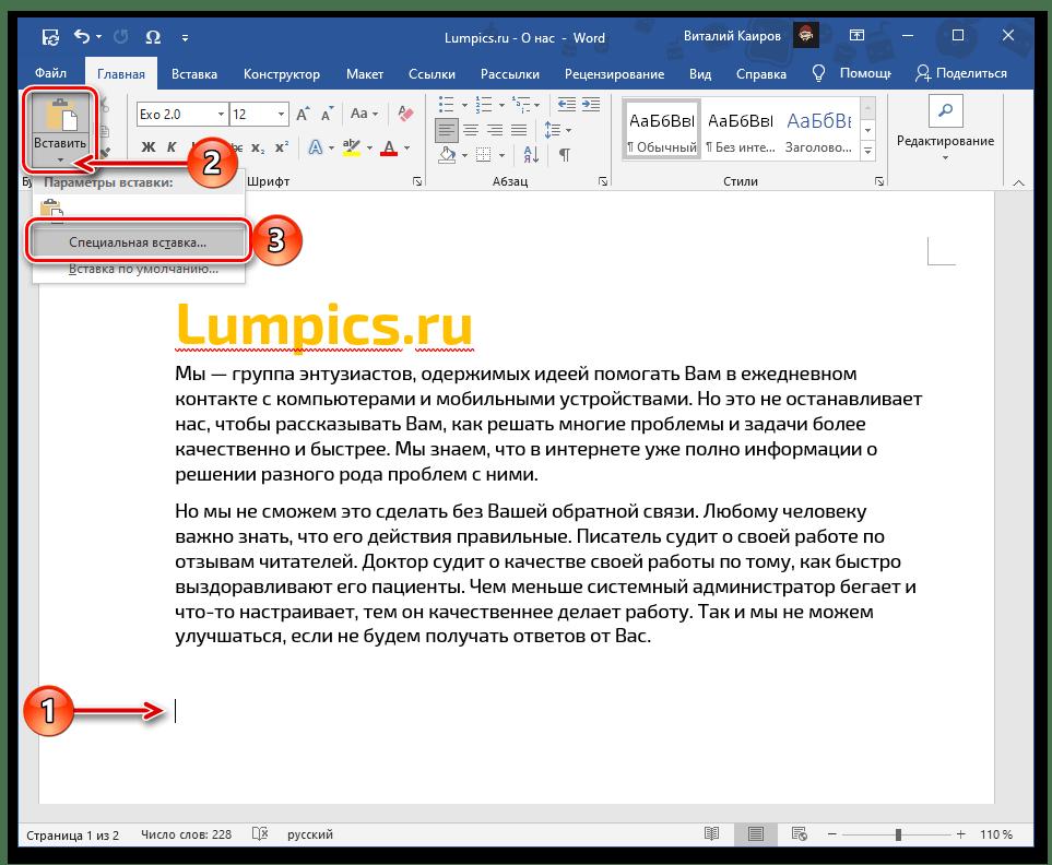 Переход к специальной вставке скопированного файла с таблицей Excel в текстовый документ Word