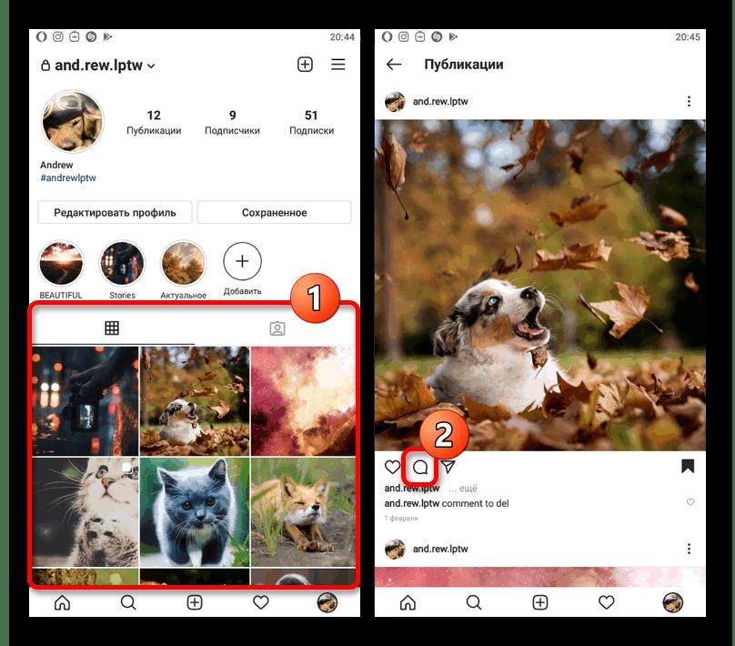 Переход к списку комментариев под публикацией в приложении Instagram