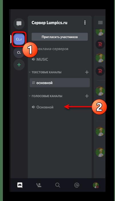 Переход к списку участников сервера для удаления бота в мобильном приложении Discord