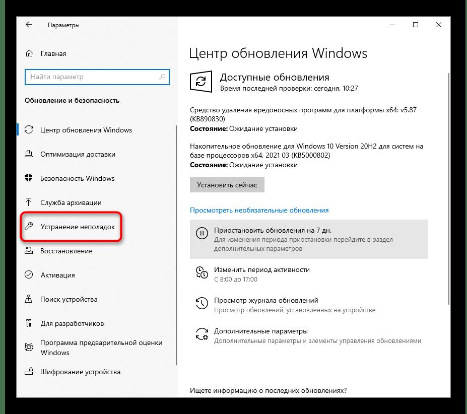 Переход к средству устранения неполадок для решения проблем работы Bluetooth на ноутбуке с Windows 10