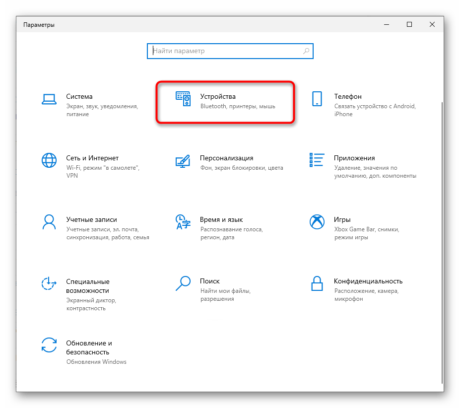 Переход к управлению устройством для решения проблем работы Bluetooth на ноутбуке с Windows 10