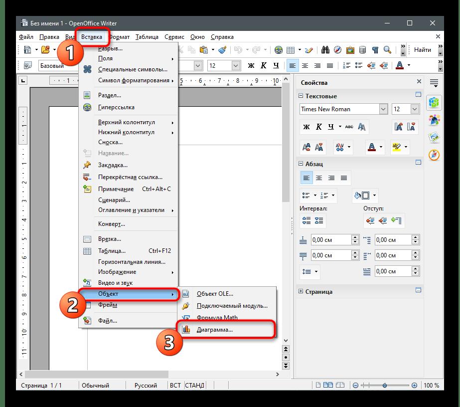 Переход к выбору объекта для создания круговой диаграммы в OpenOffice Writer
