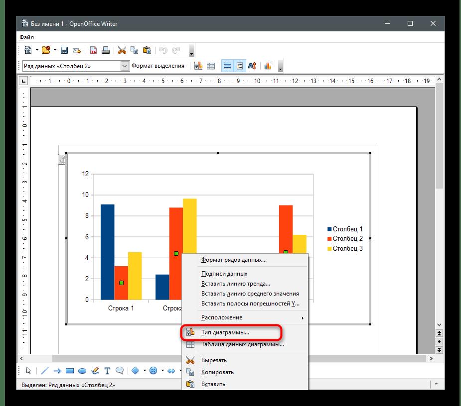 Переход к выбору типа объекта для создания круговой диаграммы в OpenOffice Writer