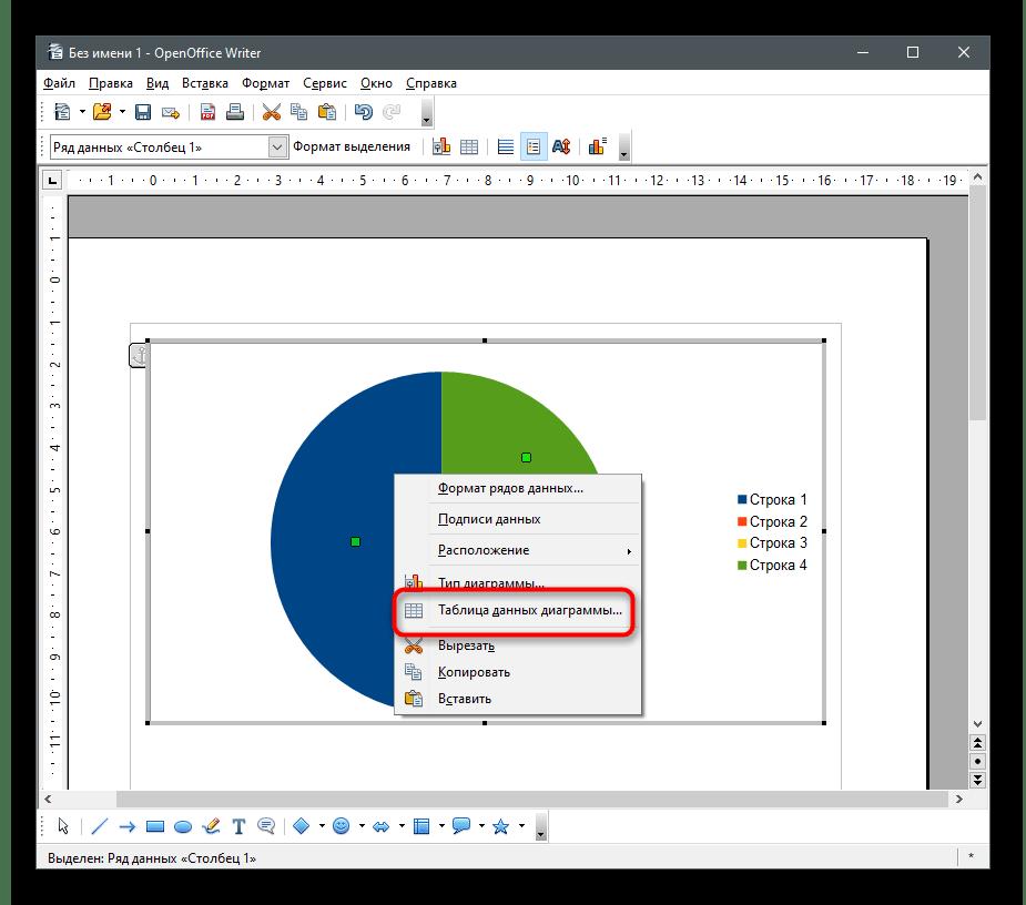 Переход к заполнению диапазона данных для создания круговой диаграммы в OpenOffice Writer