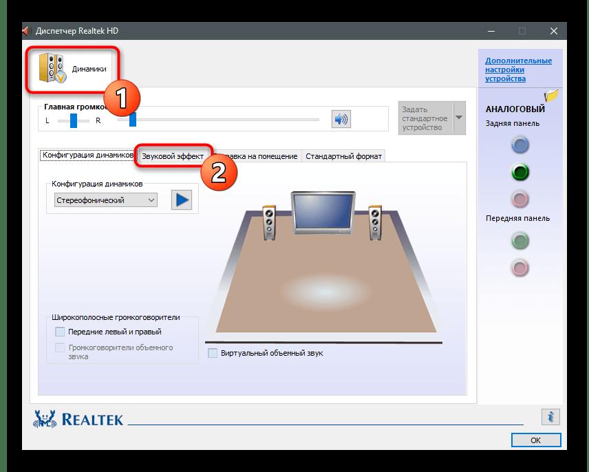 Переход к звуковым эффектам в ПО управления звуком для решения проблем с шумом в наушниках