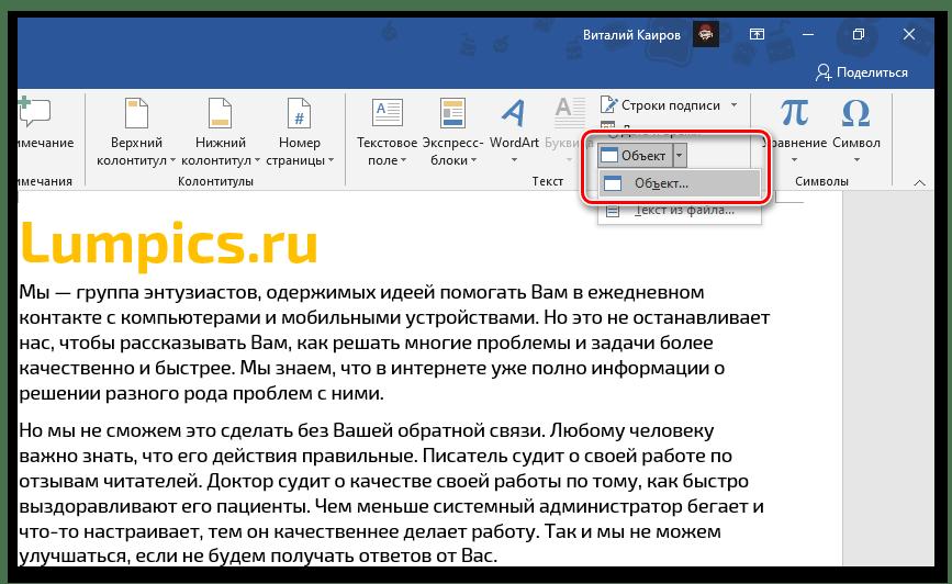 Переход ко вставке файла с таблицей Excel в виде объекта в текстовом документе Word