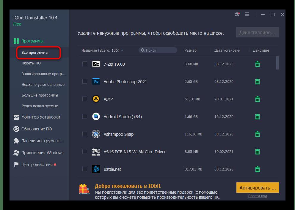 Переход на вкладку Все программы для удаления Discord с компьютера полностью через IObit Uninstaller