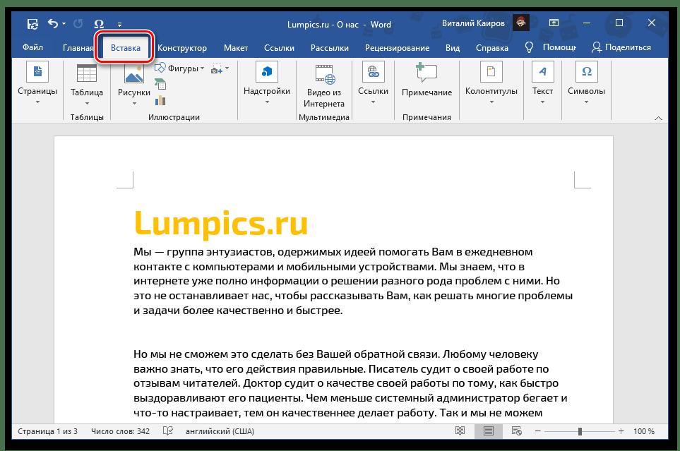Переход на вкладку Вставка для добавления пустой страницы в начало документа Microsoft Word