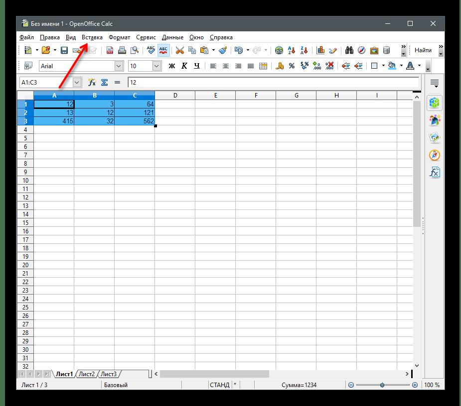Переход на вкладку Вставка для создания круговой диаграммы в OpenOffice Calc