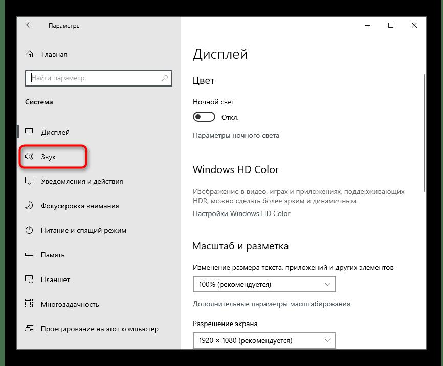 Переход в категорию Звук для увеличения громкости на ноутбуке с Windows 10