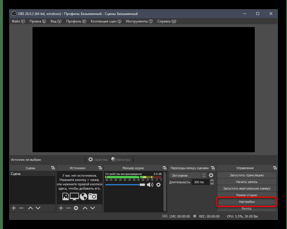 Переход в настройки для выбора виртуального устройств ввода для устранения фона микрофона на компьютере