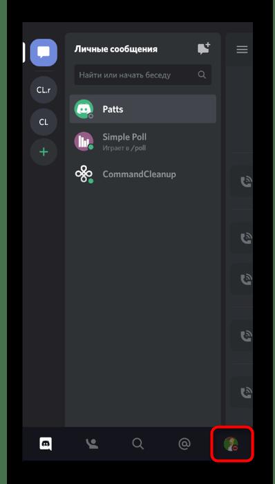 Переход в настройки пользователя для выхода из аккаунта Discord в мобильном приложении
