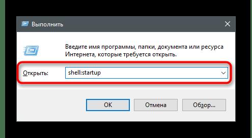 Переход в папку через утилиту Выполнить для отключения NVIDIA GeForce Experience в Windows 10