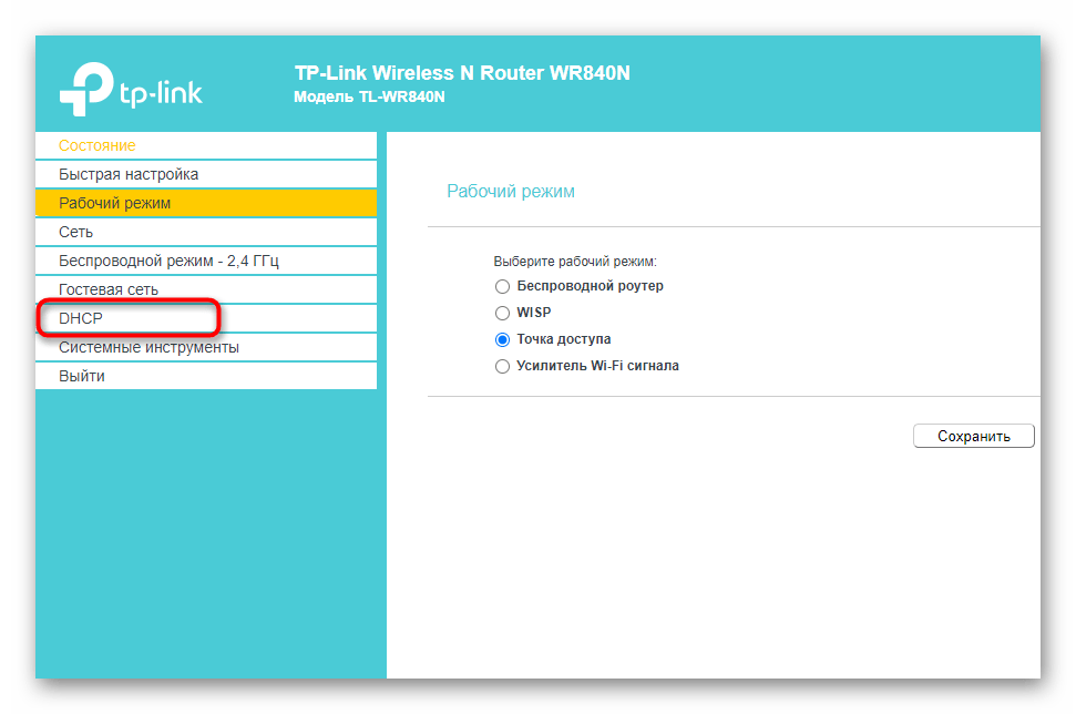 Переход в раздел DHCP на главном маршрутизаторе для настройки роутеров с прошивкой DD WRT в режиме репитера