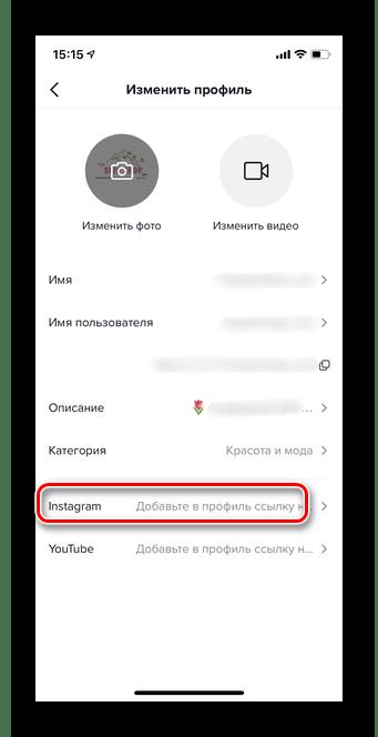 Привязка аккаунта в Instagram к TikTok