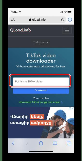 Переход в сервис для скачивания видео с Тик Ток без водяного знака через сервис Qload.info