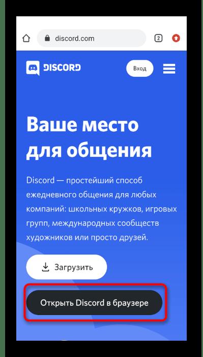 Переход в веб-версию на смартфоне для удаления учетной записи в Discord