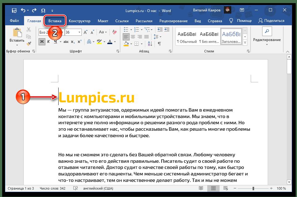 Переход во вкладку Вставка для добавления разрыва страницы в начало документа Microsoft Word