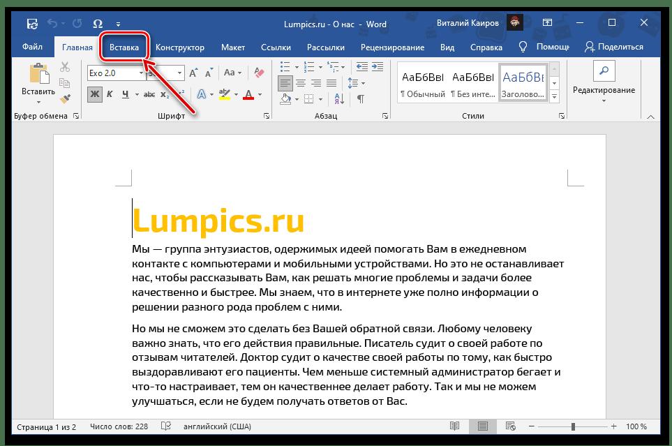 Переход во вкладку Вставка для добавления верхнего колонтитула в документ Microsoft Word