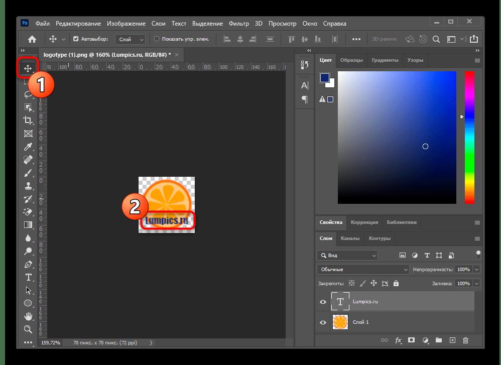Перемещение готового слоя для наложения надписи на фотографию в программе Adobe Photoshop