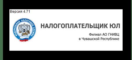 Установка последней версии Налогоплательщик ЮЛ