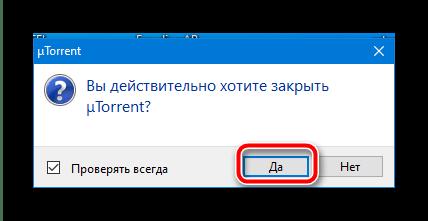 Подтвердить выход из приложения для решения проблемы «Системе не удаётся найти указанный путь» в μTorrent