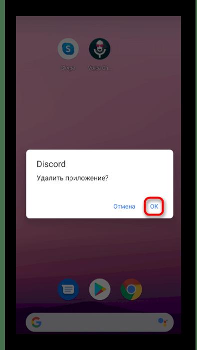 Подтверждение действия со значком на домашнем экране для удаления приложения Discord на мобильном устройстве
