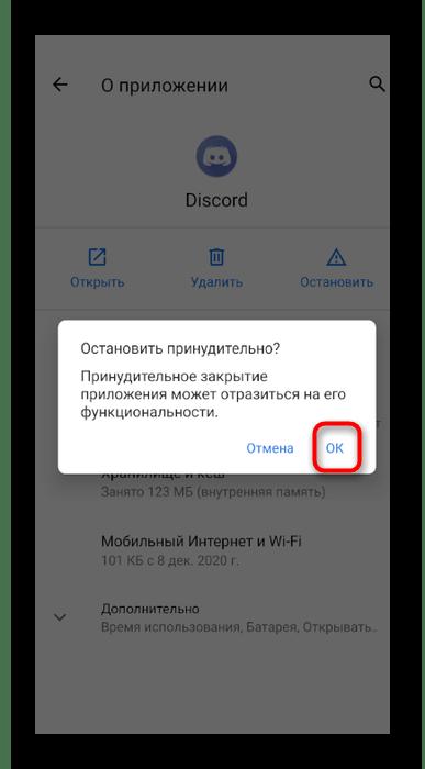 Подтверждение остановки Discord в настройках мобильной операционной системы