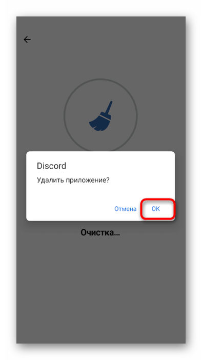 Подтверждение системного уведомления в CCleaner для удаления приложения Discord на мобильном устройстве