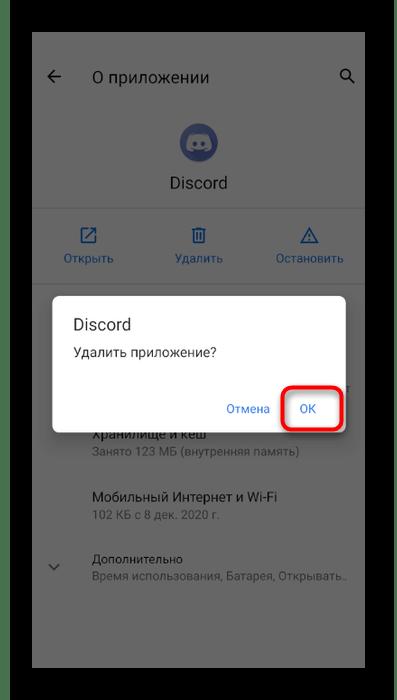 Подтверждение сообщения для удаления приложения Discord на мобильном устройстве через настройки