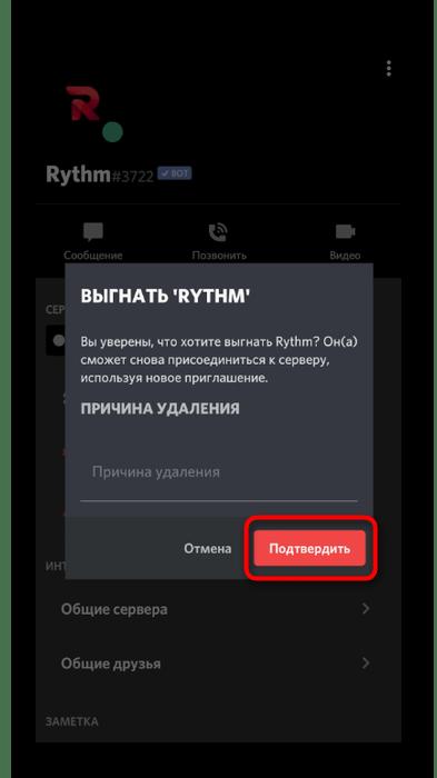 Подтверждение уведомления об удалении бота из сервера в мобильном приложении Discord