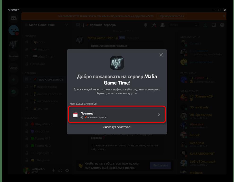 Подтверждение вступления на сервер для игры в мафию в Discord на компьютере