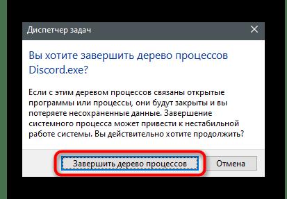 Подтверждение завершения процессов программы Discord для выхода на компьютере