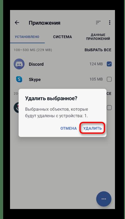 Подтверждения действия в CCleaner для удаления приложения Discord на мобильном устройстве