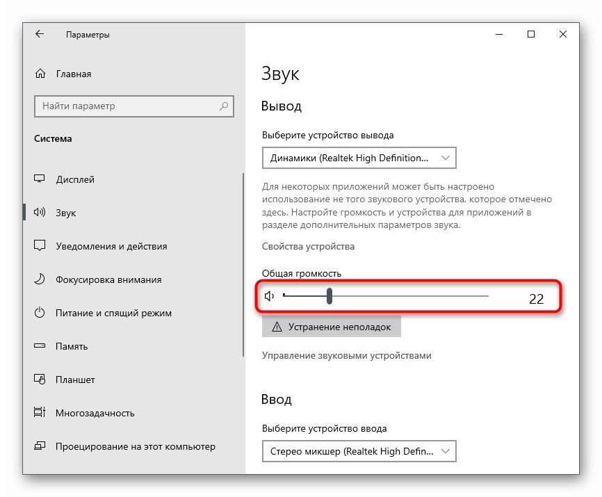 Поиск ползунка для увеличения громкости на ноутбуке с Windows 10 в приложении Параметры