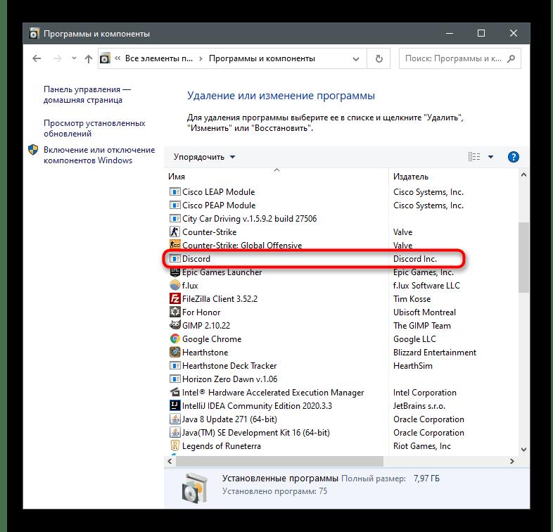 Поиск приложения в Программы и компоненты для удаления Discord с компьютера полностью