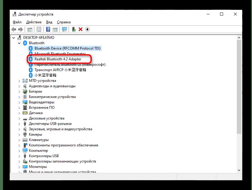 Поиск проблемного адаптера в Диспетчере устройств для решения проблем работы Bluetooth на ноутбуке с Windows 10