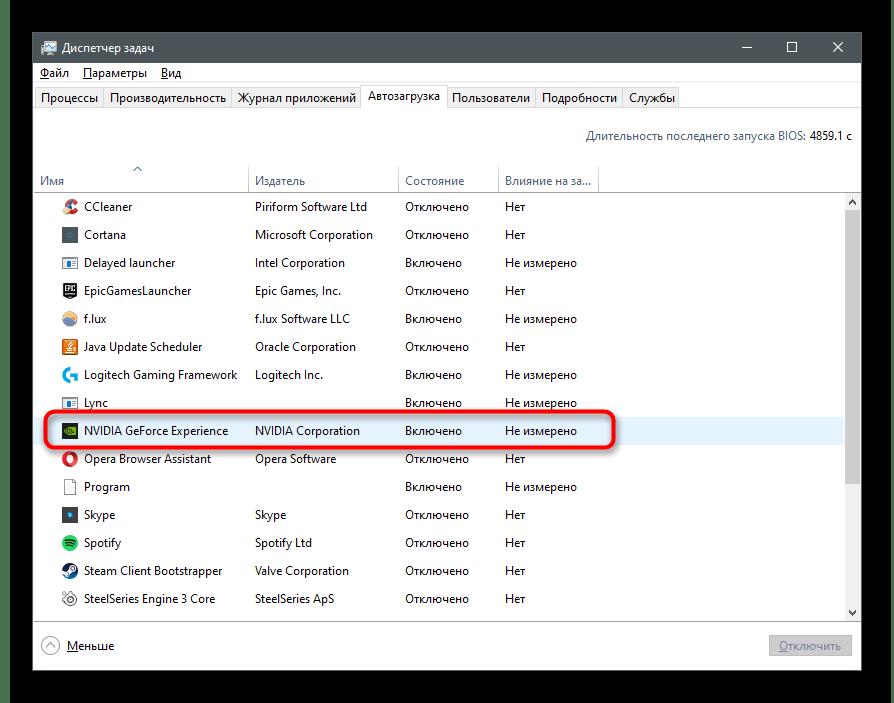 Поиск программы во вкладке Автозагрузка в Диспетчере задач для отключения NVIDIA GeForce Experience в Windows 10