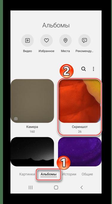 Поиск скриншотов в Галерее Samsung A51