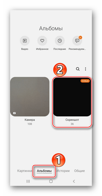 Поиск скриншотов в Галерее Samsung A71