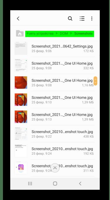 Поиск скриншотов в памяти Samsung A51