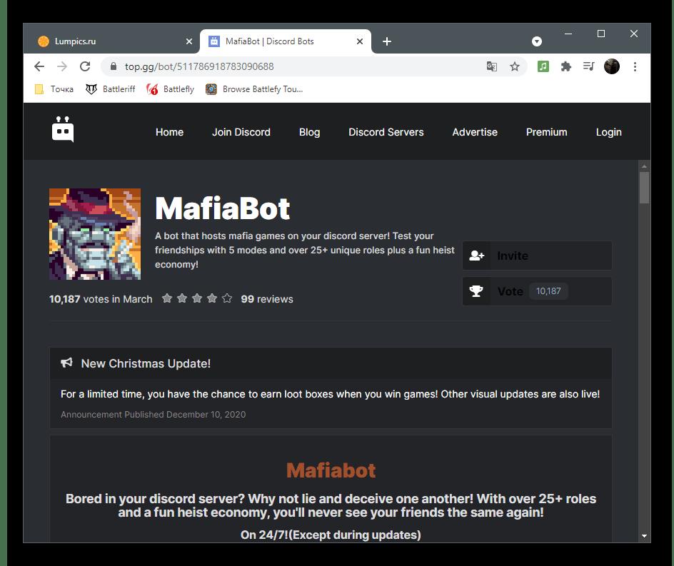 Поиск страницы бота для игры в мафию в Discord на компьютере