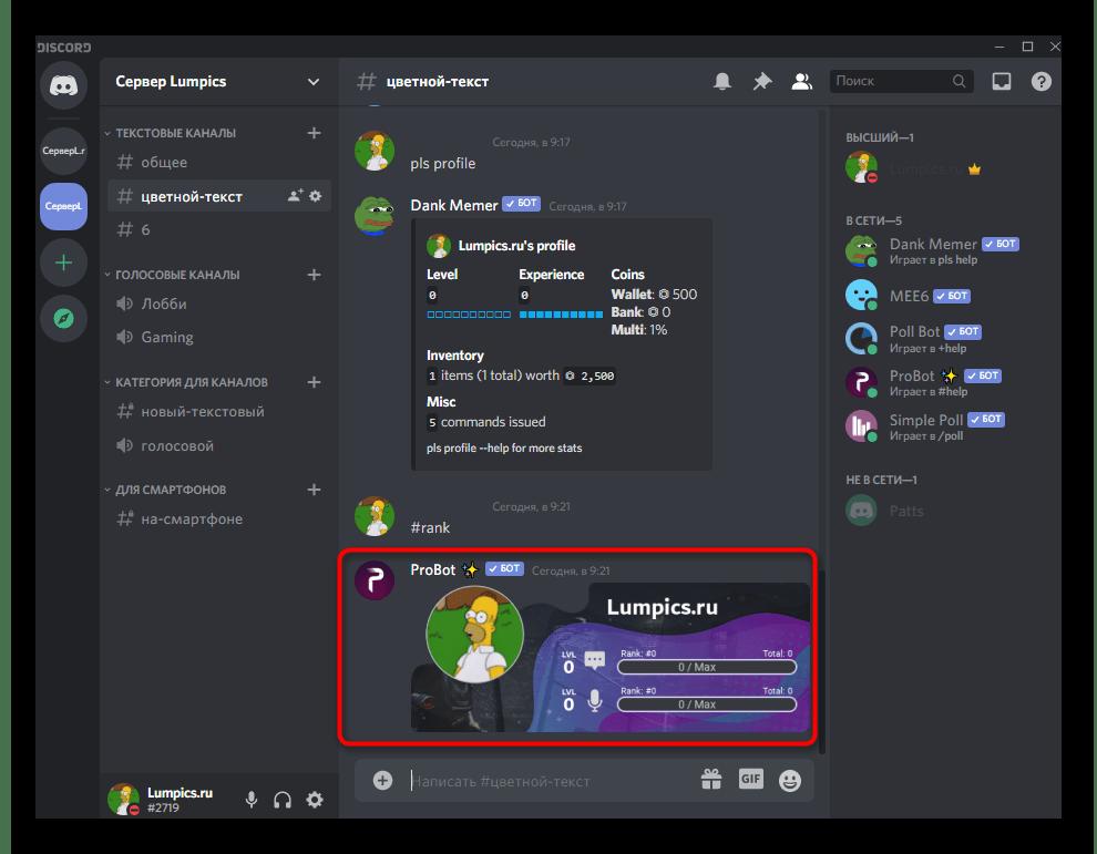 Получение пользовательской карточки с уровнем после добавления бота ProBot в Discord на компьютере