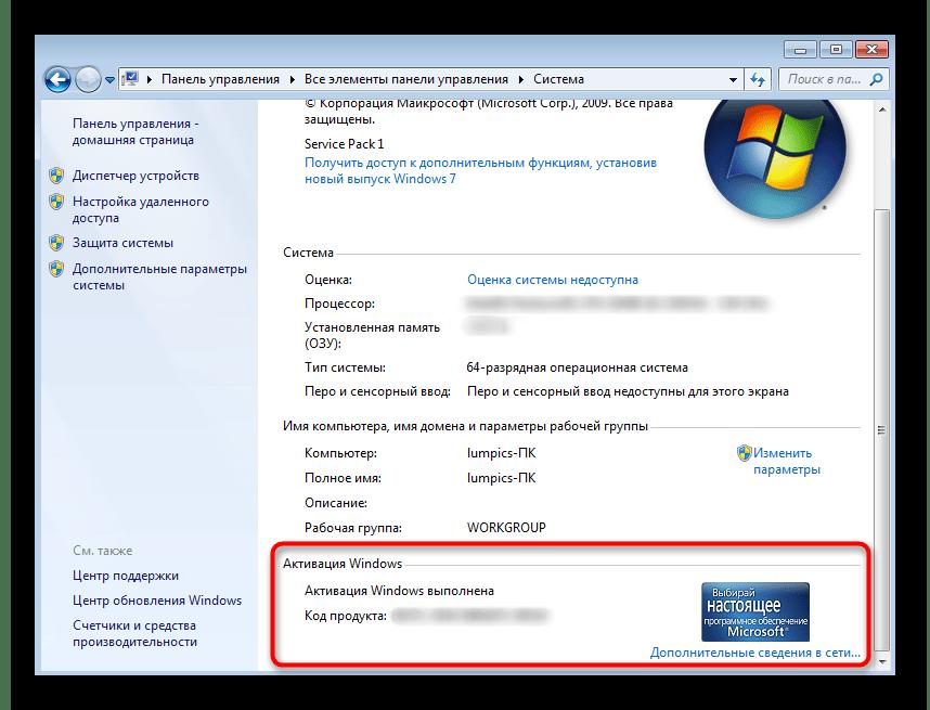 Повторная активация ОС для решения ошибки активации с кодом 0xc004e003 в Windows 7