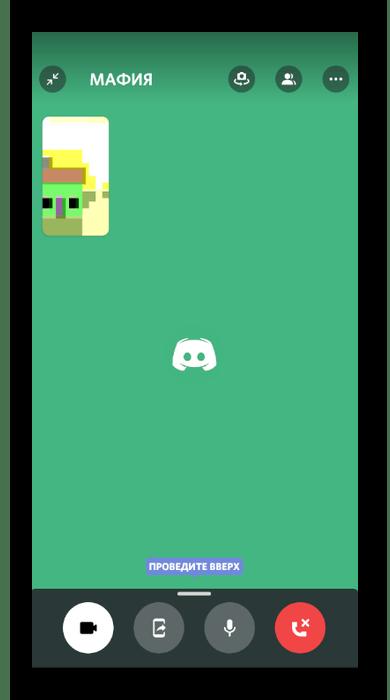 Приглашение друзей на голосовой канал для игры в мафию в мобильном приложении Discord