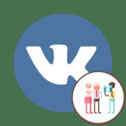 Приложения для просмотра гостей в ВК