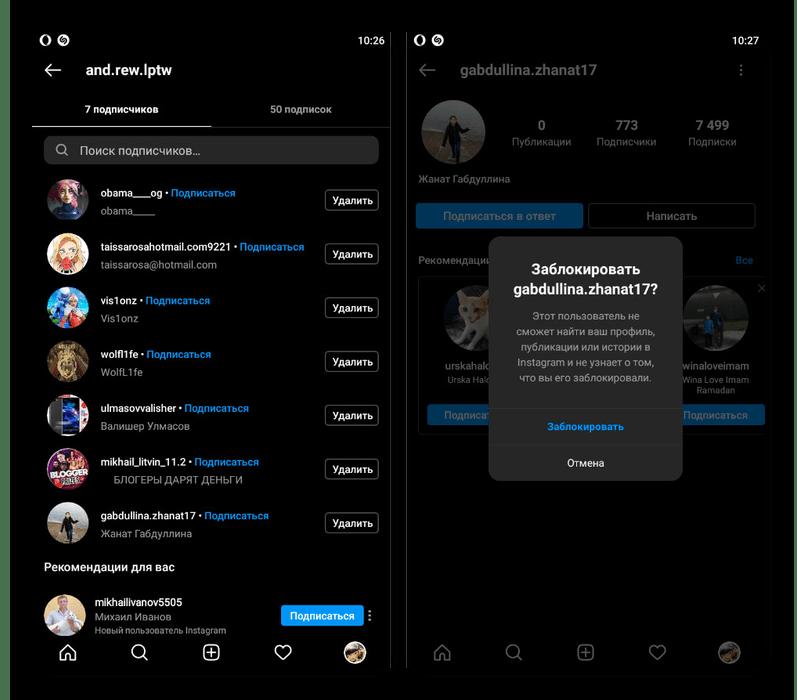 Пример блокировки подписчиков в мобильном приложении Instagram