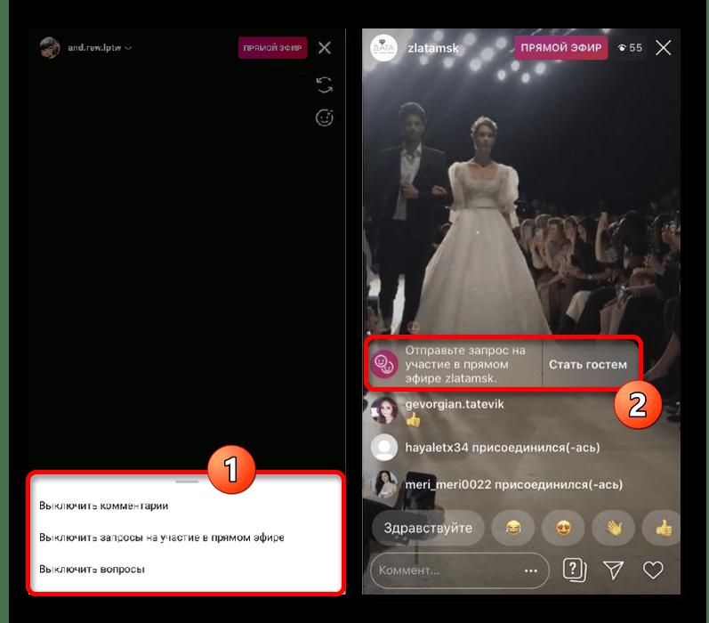 Создание прямого эфира в Instagram