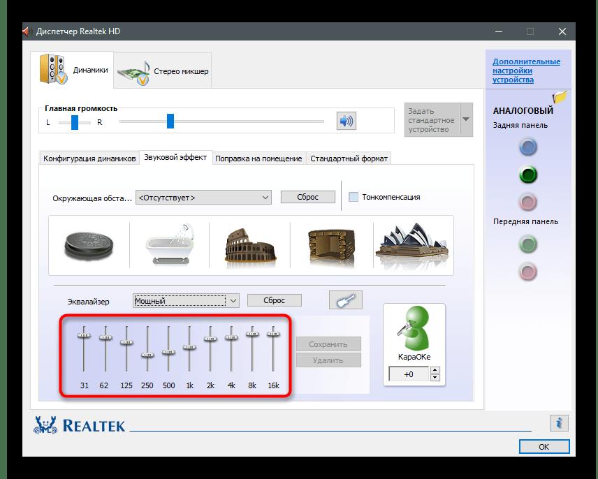 Пример пресета в Диспетчере управления звуком для увеличения громкости на ноутбуке с Windows 10